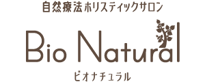 神戸六甲 酵素風呂 ビオナチュラル(Bio Natural) 自然療法ホリスティックサロン