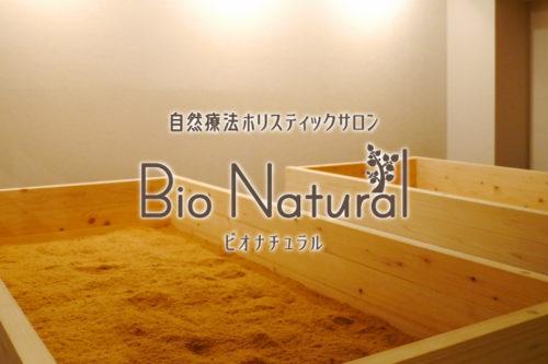 神戸の酵素風呂なら自然療法ホリスティックサロン ビオ・ナチュラル